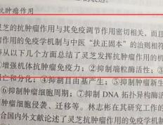 破壁灵芝孢子粉能治疗癌症吗?